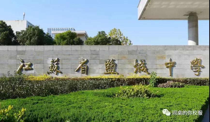 """盐中眼中的""""同桌的你""""—江苏省盐城中学"""