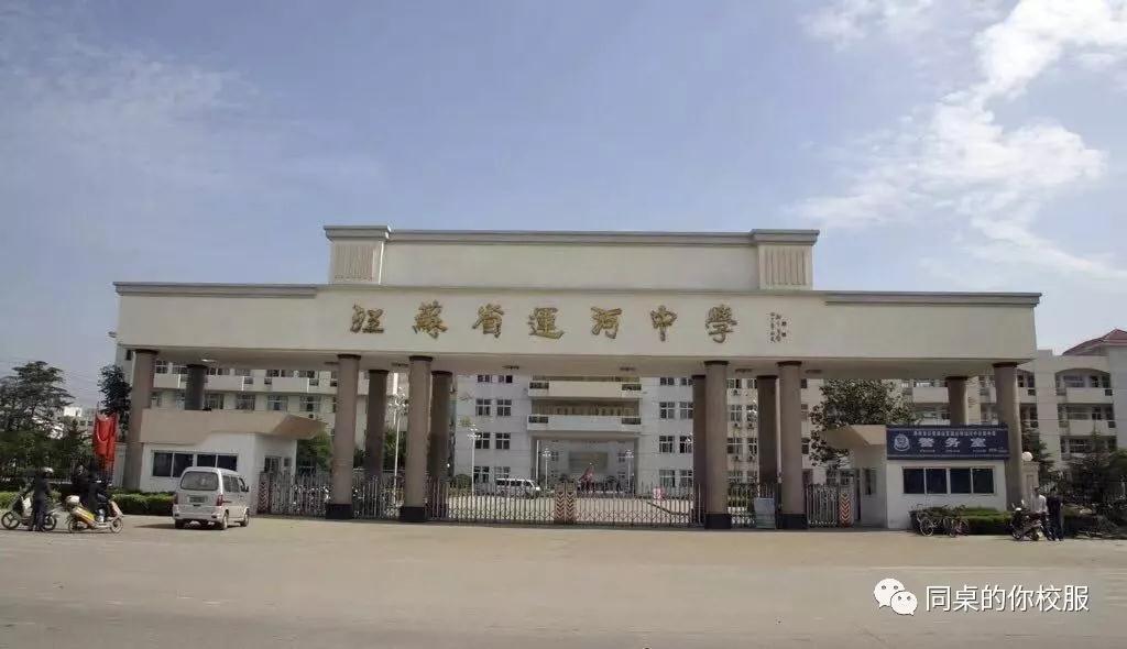 运河明珠,桃李天下——江苏省运河中学