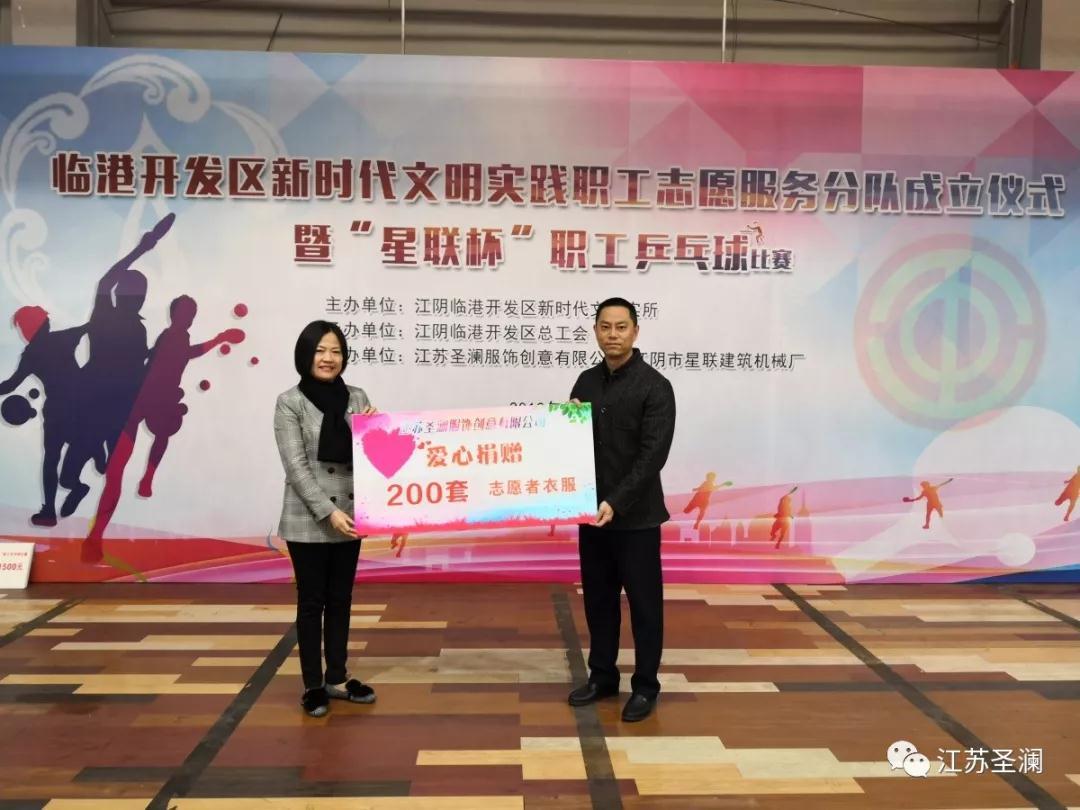 热烈祝贺临港开发区新时代文明实践职工志愿服务分队成立仪式胜利举行!