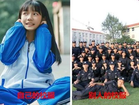 自己的校服对比别人的校服,这差距也太大了吧!