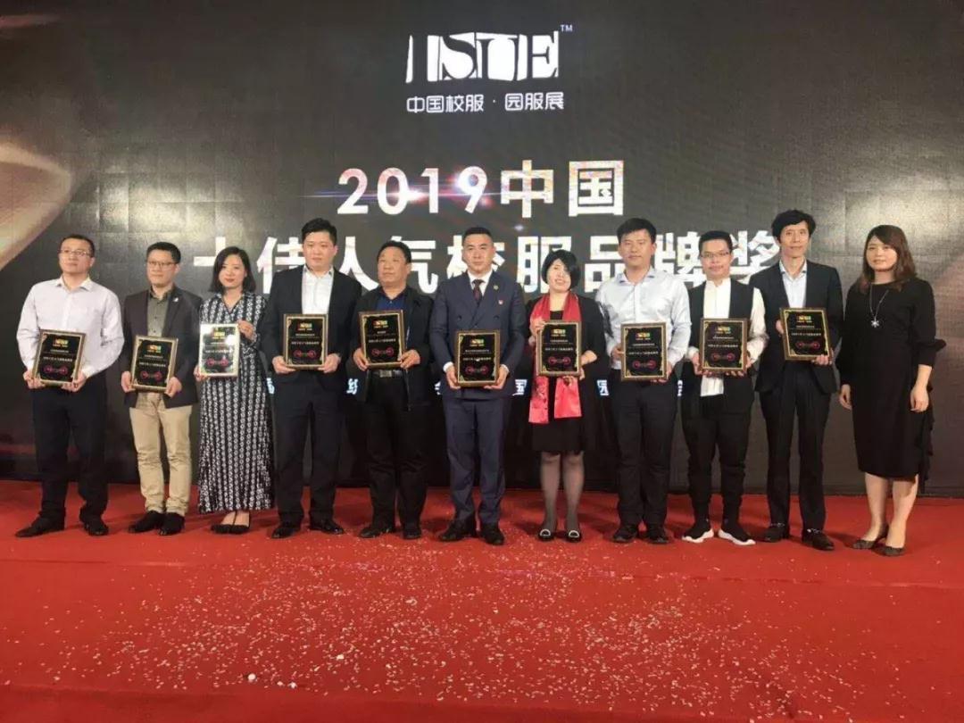 2019上海国际校服展,同桌的你斩获双重大奖!