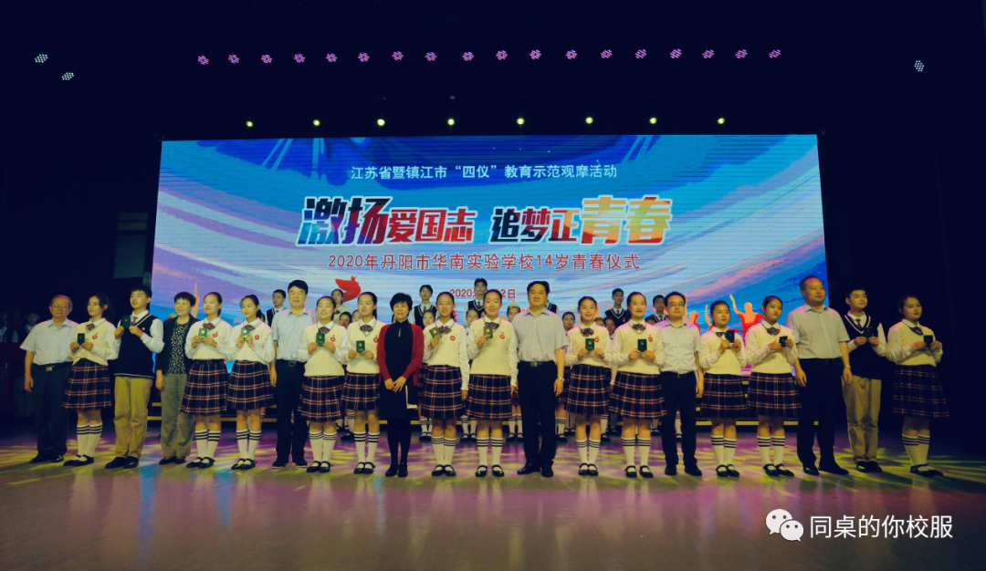 14岁,正青春   丹阳市华南实验学校