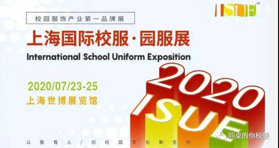 2020上海国际校服展 | 同桌的你校服邀您同行