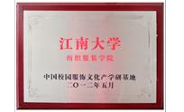 江南大学纺织服装学院-中国校园服饰文化产学研基地