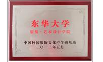 华东大学服装·艺术设计学院-中国校园服饰文化产学研基地