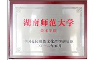 湖南师范大学美术学院-中国校园服饰文化产学研基地