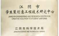 学生装创意工程技术研究中心