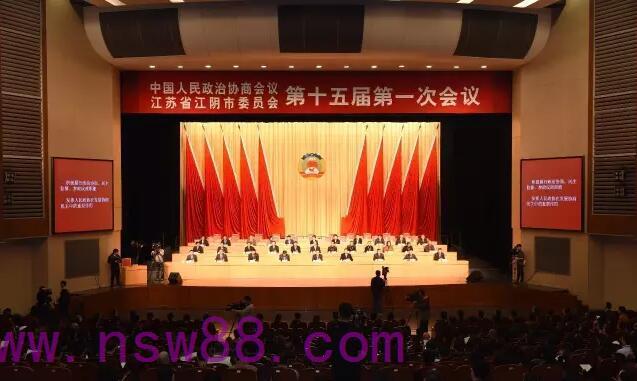 政协江阴市十五届一次会议举行选举大会