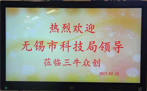热烈欢迎无锡市科技局赵建平副局长一行莅临三牛众创