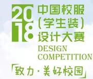 2018中国校服(学生装)设计大赛:圣澜入围啦~