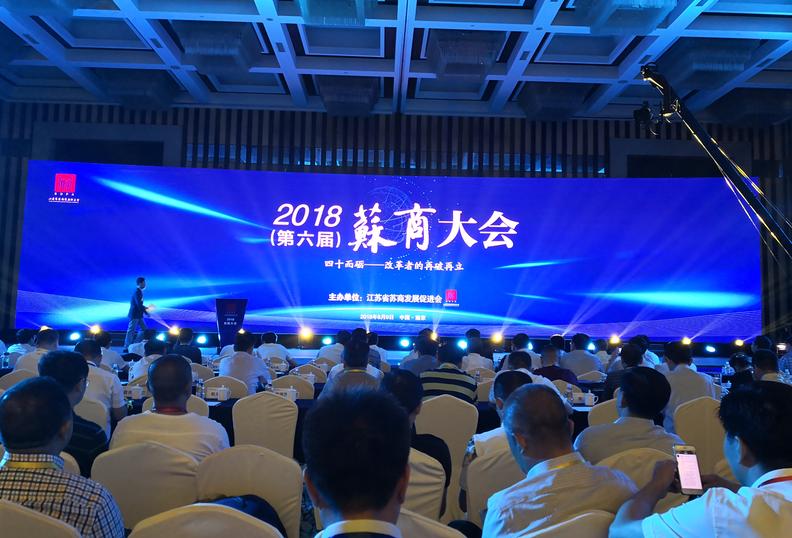 """江苏圣澜""""同桌的你""""受邀参加2018苏商大会!"""