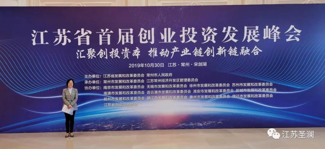 汇聚资本,推动融合——热烈祝贺江苏省首届创业投资发展峰会成功举行