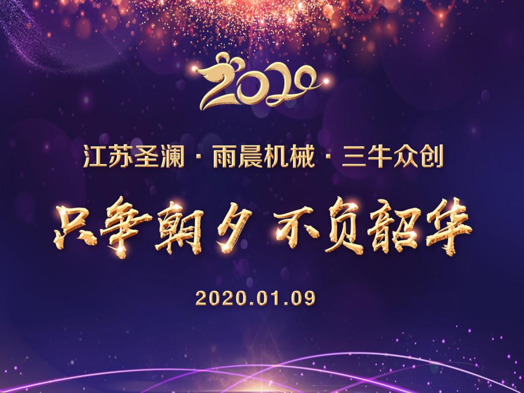 2020圣澜年会 | 只争朝夕,不负韶华