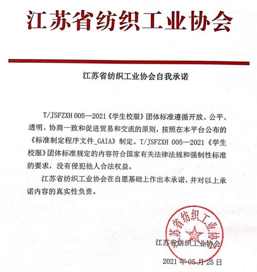 江苏《学生校服》团体标准正式发布